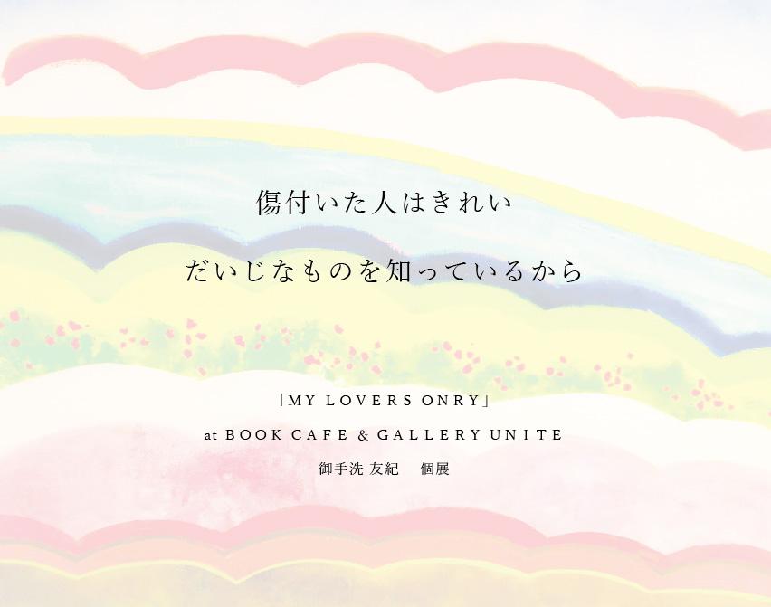 「my lovers only」 御手洗友紀 個展