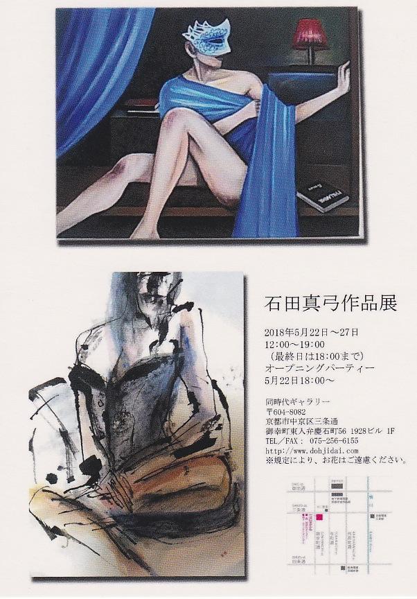 Ishida Mayumi exhibition