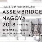 , アッセンブリッジ・ナゴヤ MUSIC|まちなか公演協力アーティストを一般公募