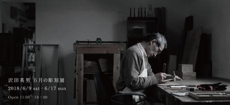 沢田英男 「 6月の彫刻展 」