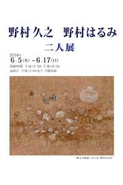 Nomura Hisayuki&Nomura Harumi Exhibition