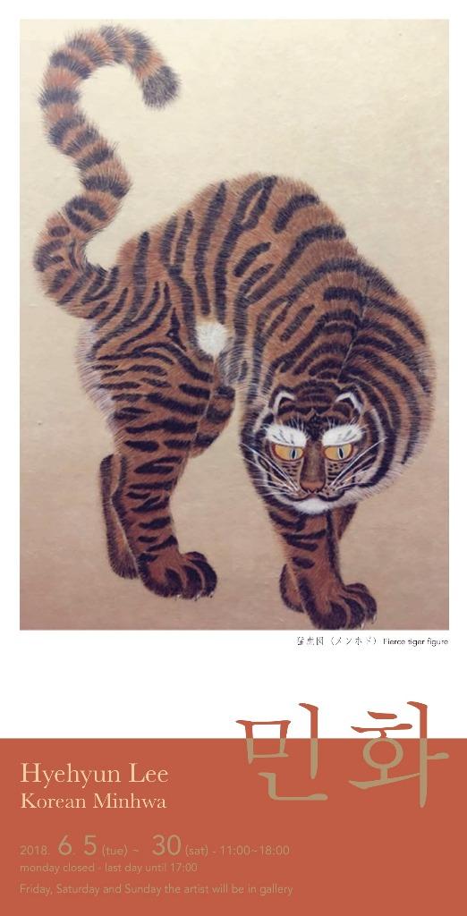 Hyehyun Lee – Korean Minhwa Exhibition