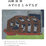 flyer_takahashi_omote-1-1200x1683