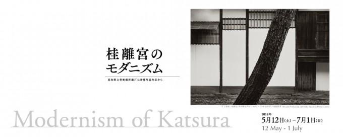 Modernism of Katsura