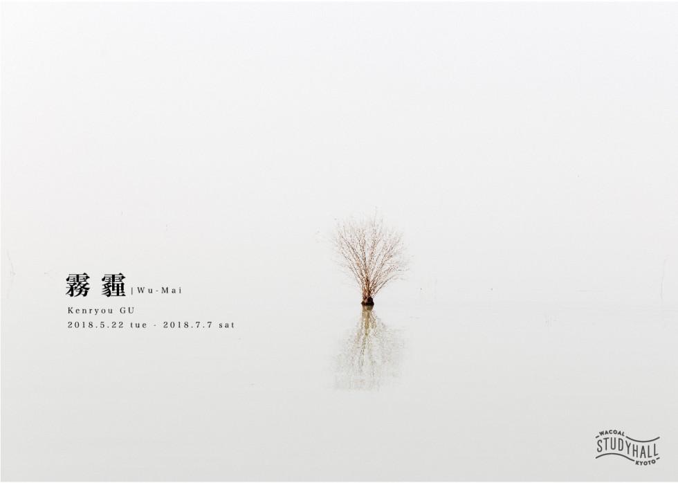 「霧霾|Wu-Mai」 顧 剣亨 展