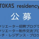 , トーキョーアーツアンドスペース(TOKAS) 平成31年度レジデンス・プログラム公募