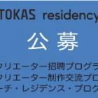 , 【TOKAS Residency】 Open Call for the Residency Programs 2019!!