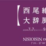0606nishioishin-680x272