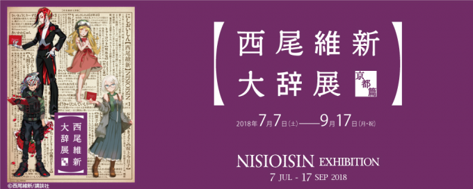 "Special Exhibition ""NISHIOISHIN EXHIBITION"""