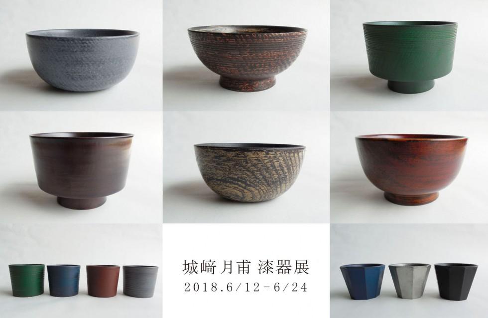 Kizaki Tukiho Exhibition