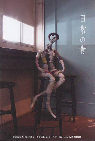 Toshiko Fukuda Exhibition