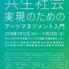 , 連続講座「共生社会実現のためのアーツマネジメント入門」開催のお知らせ