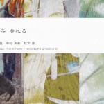 Madoromi_yureru_dm-600x406