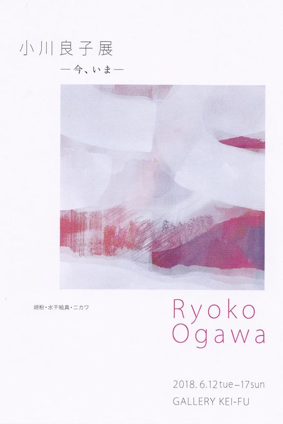 OGAWA Ryoko Exhibition