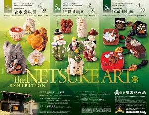 Miyazaki Teruo exhibition