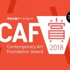 , 公益財団法人現代芸術振興財団「CAF賞2018」