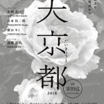 daikyoto2018_kyotanabe_chirashi-734x1024
