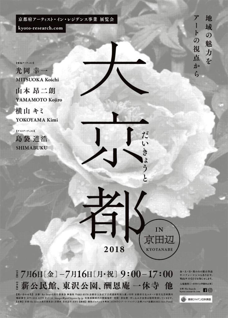 DAIKYOTO 2018 in Kyotanabe