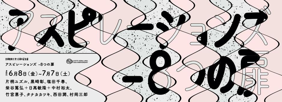 京都精華大学50周年記念展「アスピレーションズ―8つの扉」