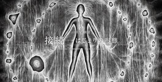 2018yamadaai_dm_180521