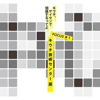 "FOCUS#1 ""KIUCHI ART CENTER"""