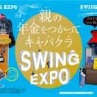 , 【協力展覧会】『親の年金をつかってキャバクラ SWING EXPO』