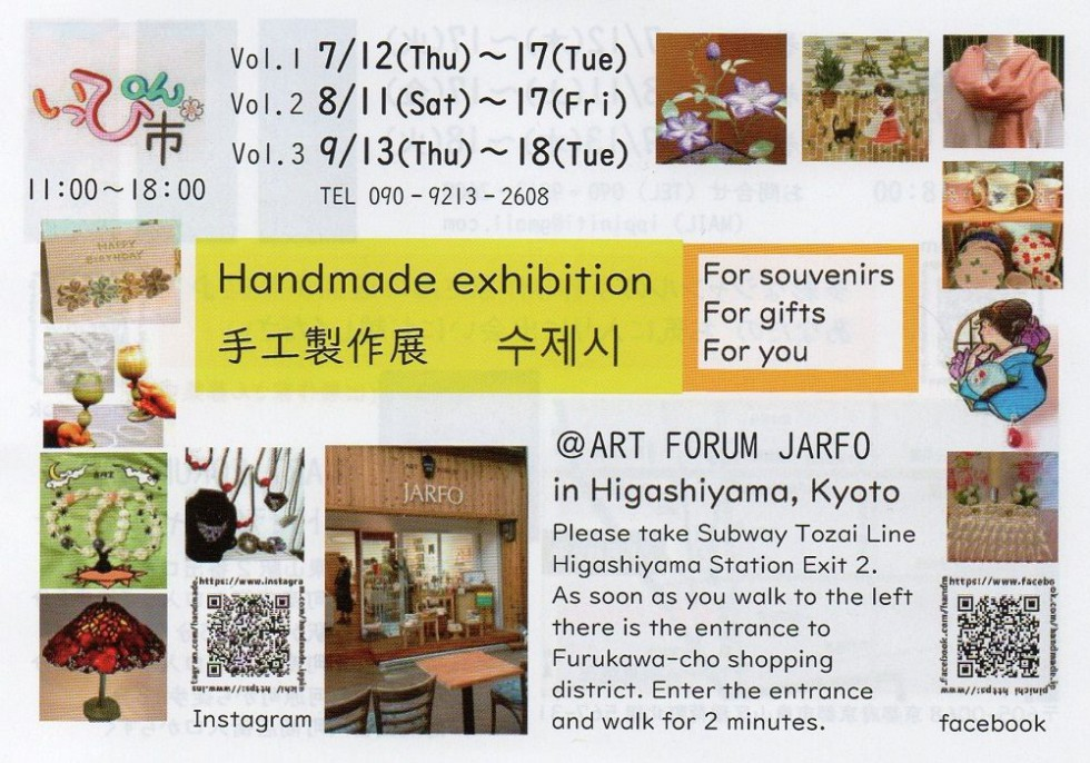 Handmade Exhibition Ippinnichi Vol.3 – Early Autumn