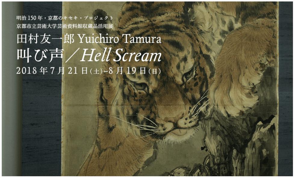 京都市立芸術大学芸術資料館収蔵品活用展 田村友一郎「叫び声/Hell Scream」