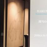 夏展示2018gS