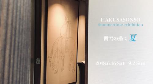 Hakusasonso 2018 Summer Exhibition