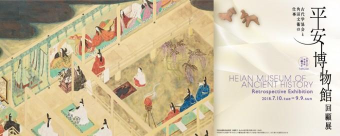 Konoe Family The Dynasty's Elegance -Yomeibunko's Treasures 8 -