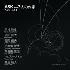 , 【協力展覧会】『ASK_7人の作家』展