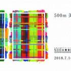 , 【協力展覧会】500m美術館vol.27『絵画の現在地』