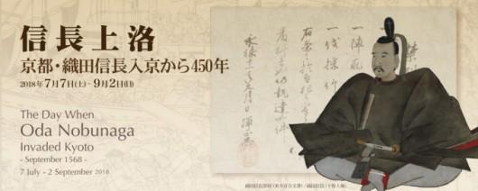 nobunagazyouraku450_banner-680x272