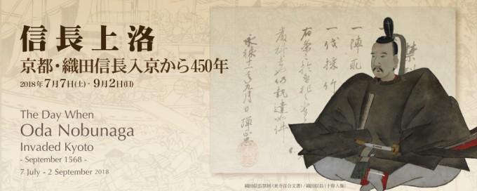 The Day When Oda Nobunaga Invaded Kyoto – September, 1568 -