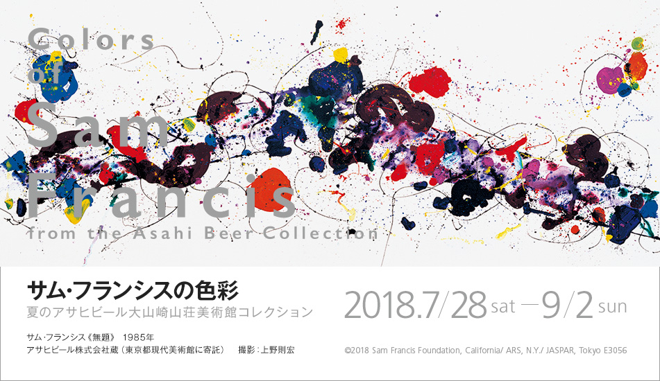 Colors of Sam Francis from the Asahi Beer Collection