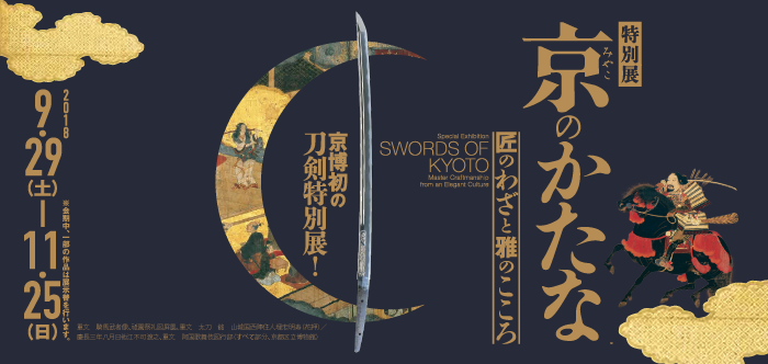 Special Exhibition Swords of Kyoto: Master Craftsmanship from an Elegant Culture