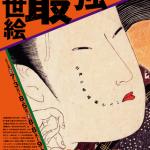 ukiyoesaikyou2018_01S