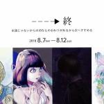 yuishin18.08.07