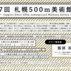 ", "" The 7th Sapporo Odori 500m underground Walkway Gallery Award"""