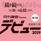 , 月刊美術 Presents 美術新人賞「デビュー2019」