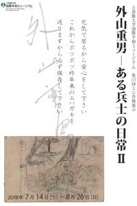 第117回ミニ企画展示 「外山重男―ある兵士の日常Ⅱ」