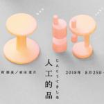 2018_jinkotekishina_slide-home-700x308