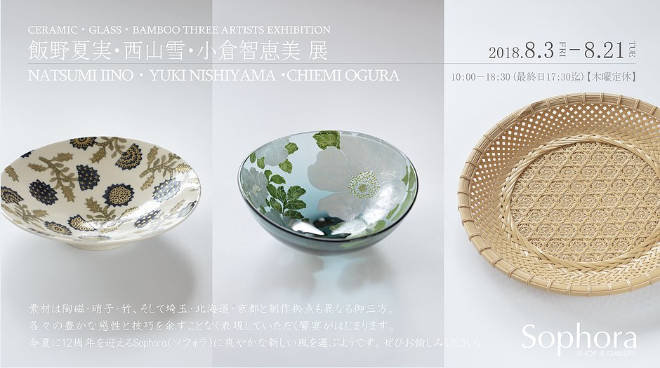 NATSUMI IINO・YUKI NISHIYAMA ・CHIEMI OGURA CERAMIC・GLASS・BAMBOO THREE ARTISTS EXHIBITION