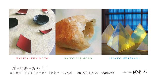 「漆+和紙+あかり」 栗本夏樹・フジモトアキコ・村上菜也子 三人展
