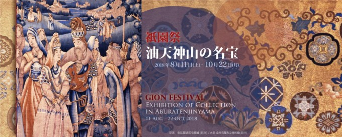 Gion Festival Exhibition of collection in Aburatenjinyama