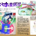 田島征三個展「キセキの美術館展 カラダのなか・キモチのおく」表