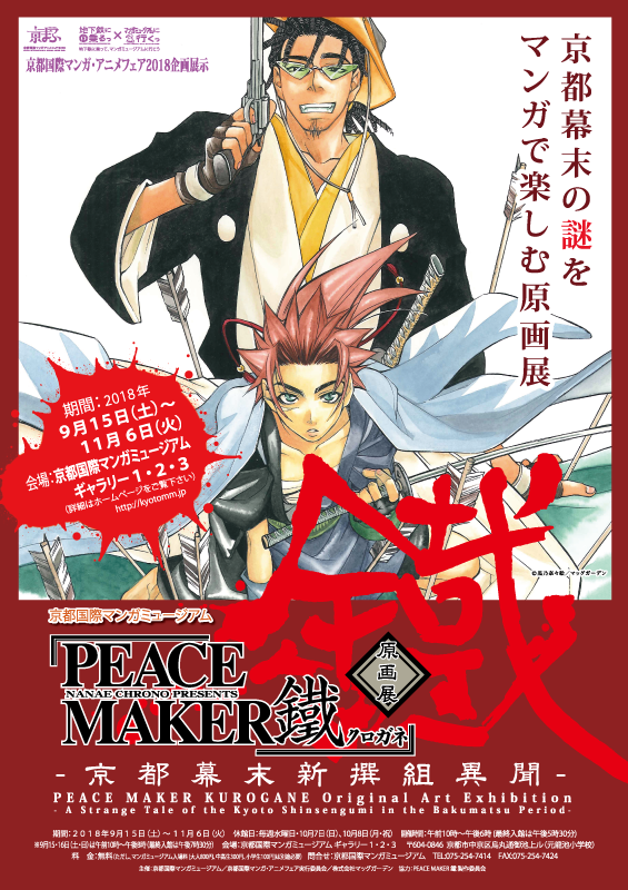 PEACE MAKER KUROGANE Original Art Exhibition – A Strange Tale of the Kyoto Shinsengumi in the Bakumatsu Period –