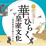 hanahirakubanner-680x272
