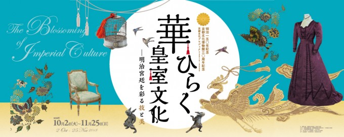 """Special Exhibition """"The Blossoming of Imperial Culture"""""""